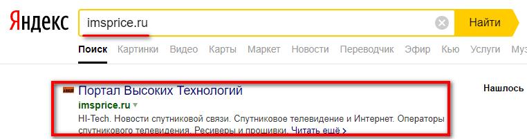 поиск сайта в яндекс