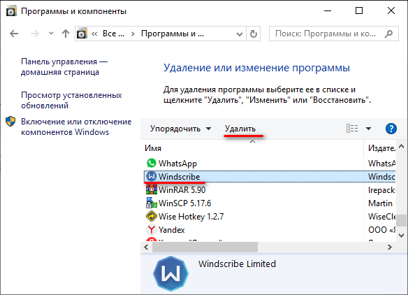 удаление windscribe