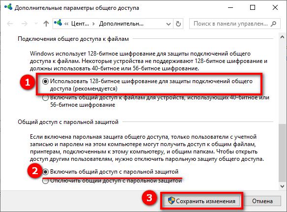 включение шифрования и защиты по паролю