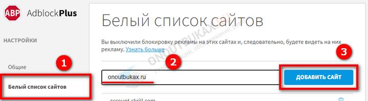 добавление сайта в белый список