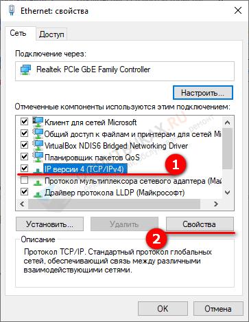 конфигурация ip версии 4