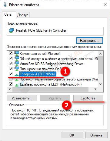 конфигурация протокола ipv4