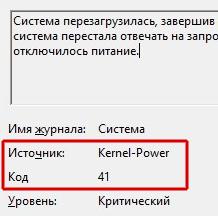 критическая ошибка kernel power с кодом 41