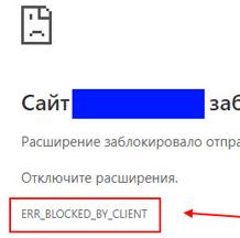 ошибка с кодом err blocked by client