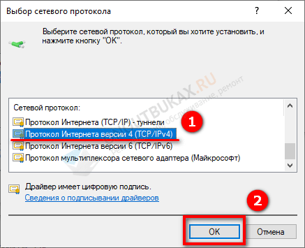 отмечаем протокол ipv4