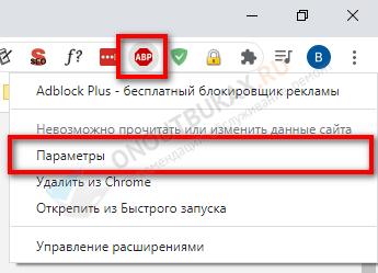 параметры adblock