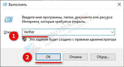 приложение verifier