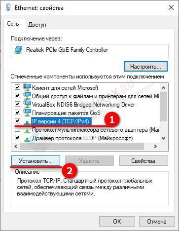 установка ipv4