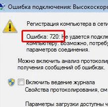 вид ошибки 720 при подключении к интернету