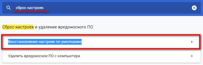 восстановление конфигурации google chrome