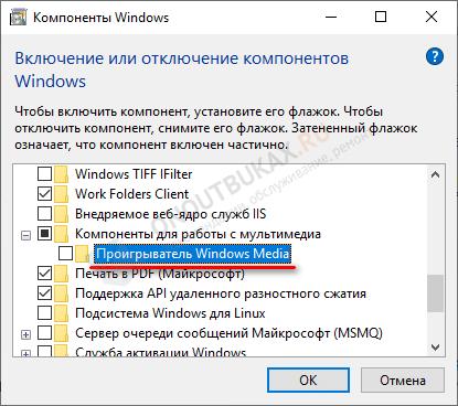 выключение прогрывателя windows media