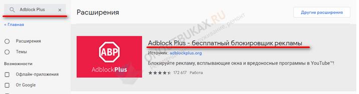 adblock plus - популярный блокиратор
