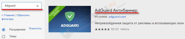 антибаннер от adguard для yandex browser