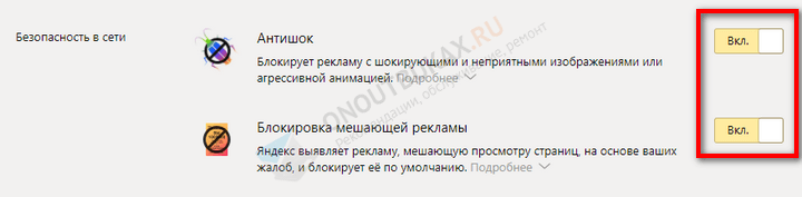 стандартные расширения для блокировки рекламы в Яндекс Браузере