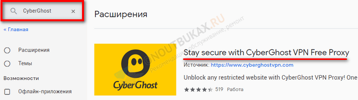бесплатный VPN cyberghost для браузера яндекс