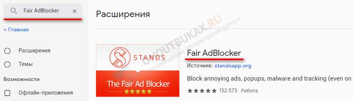 расширение fair ablocker в качестве блокировщика
