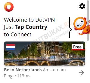 активная локация включенного впн в yandex browser