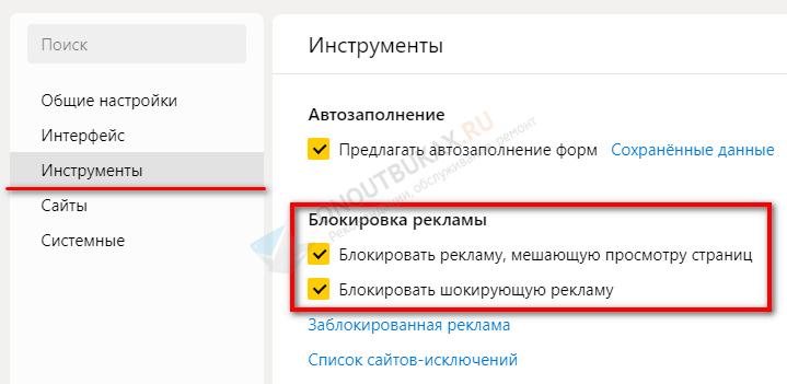 блокировка рекламы в Яндекс Браузере штатными средствами