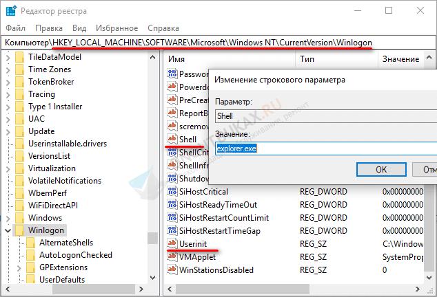 shell и userinit в реестре