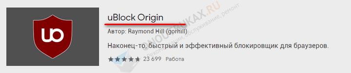 дополнение ublock origin для блокирования нежелательной рекламы