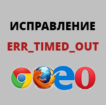 net err timed out 7