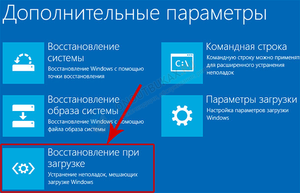 восстановление windows 10 при загрузке