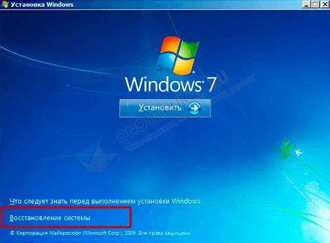 экран с установкой windows 7
