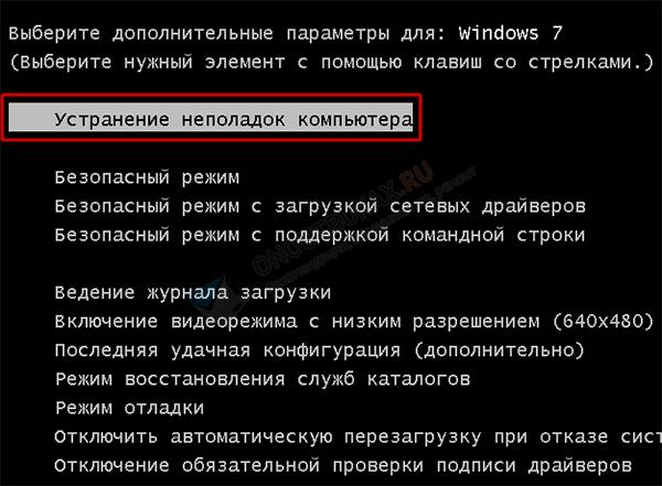 Исправляем ошибку bootmgr is compressed. Press Ctrl+Alt+Del to restart с помощью автоматического инструмента устранения неполадок