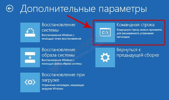 командная строка в меню дополнительных параметров
