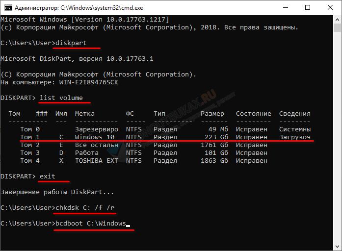 устраняем ошибку an operating system wasn't not found через команду bcdboot