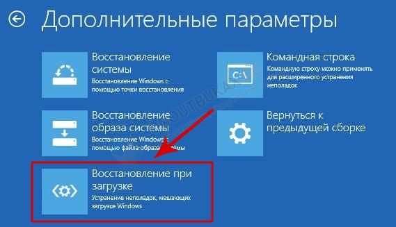 опция восстановления windows 10 при загрузке как решение ошибки bootmgr is missing