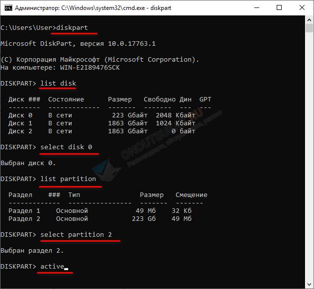 помечаем раздел с операционной системой активным с помощью diskpart