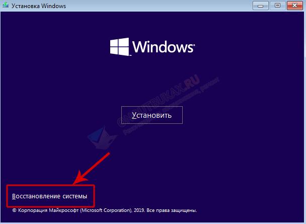 восстановление системы в окне установки windows 10