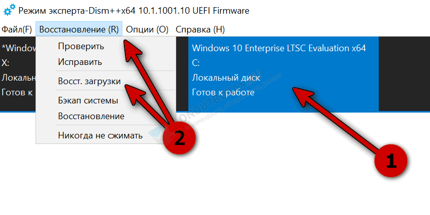 выбор диска с windows 10 и восстановление загрузки через утилиту dism