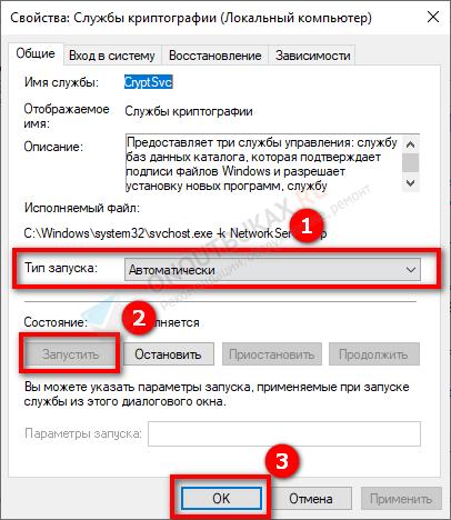 включение службы криптографии
