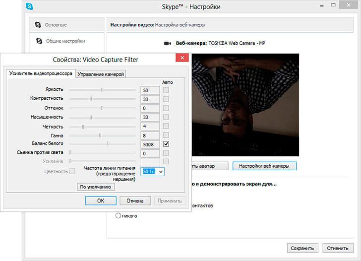 Скачать скайп с драйверами на веб камеру