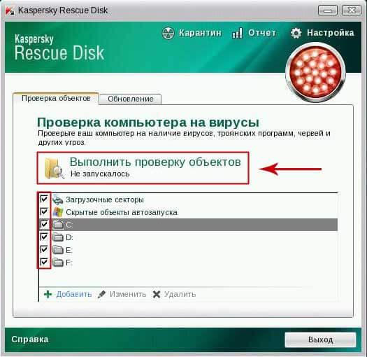 Как сделать сканирование на вирусы