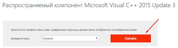 скачиваем пакет Microsoft Visual C++ 2015
