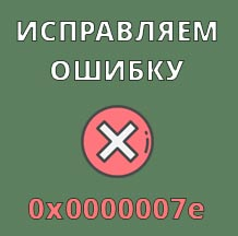 стоп ошибка 0x0000007e