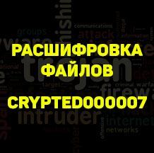 способы расшифровки crypted000007