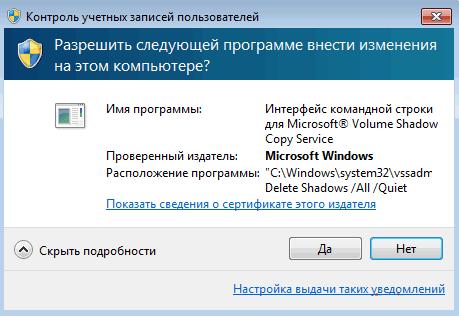 окно разрешений
