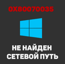 исправляем ошибку сетевого пути 0x80070035