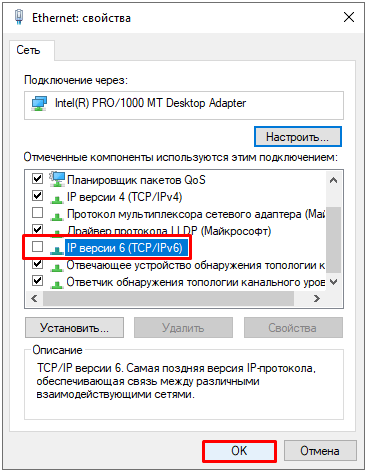 выключаем IPV6